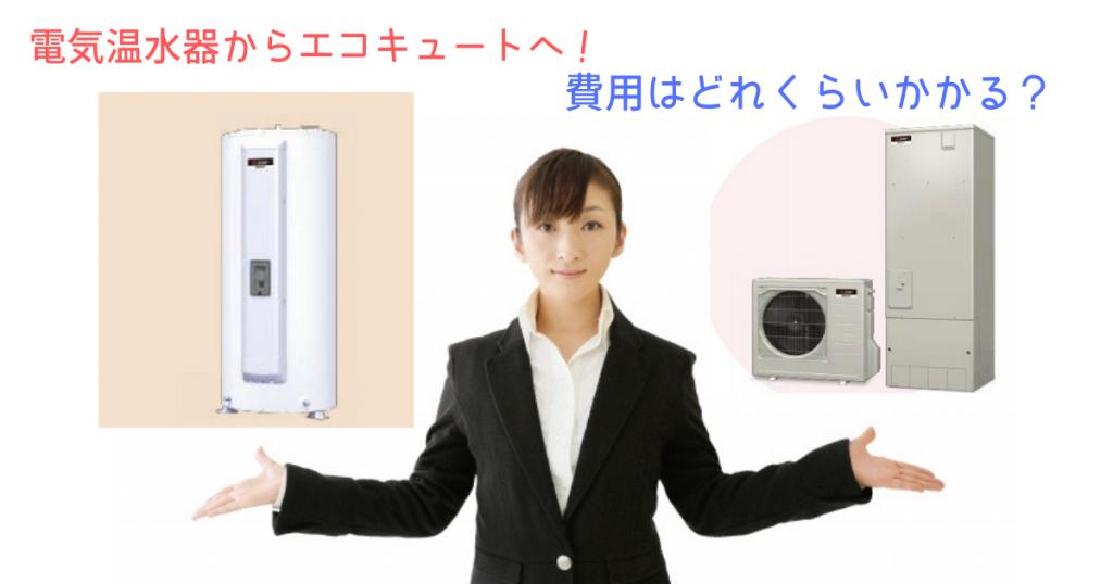 電気温水器からエコキュートへ!費用はどのくらいかかる?