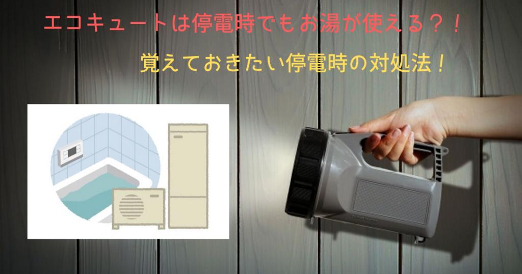 エコキュートは停電時でもお湯が使える?!覚えておきたい停電時の対処法!